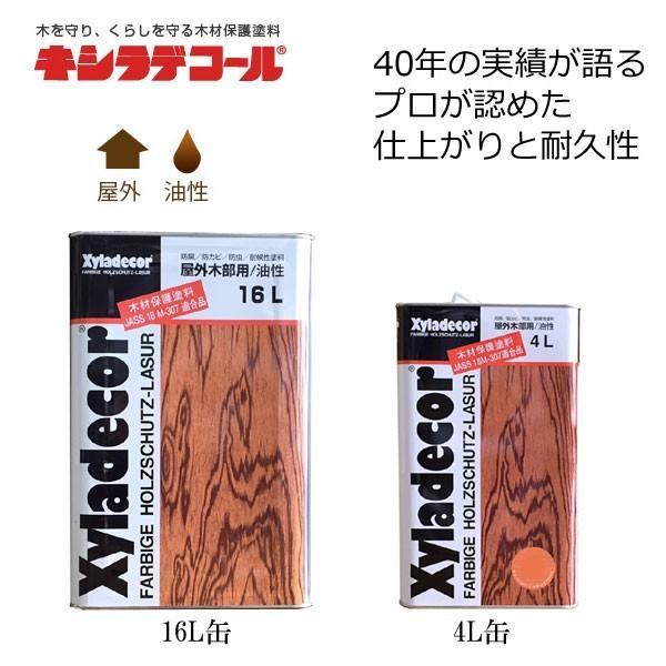 キシラデコール 4L #104 #104 #104 エボニ 屋外木部用 油性 f11