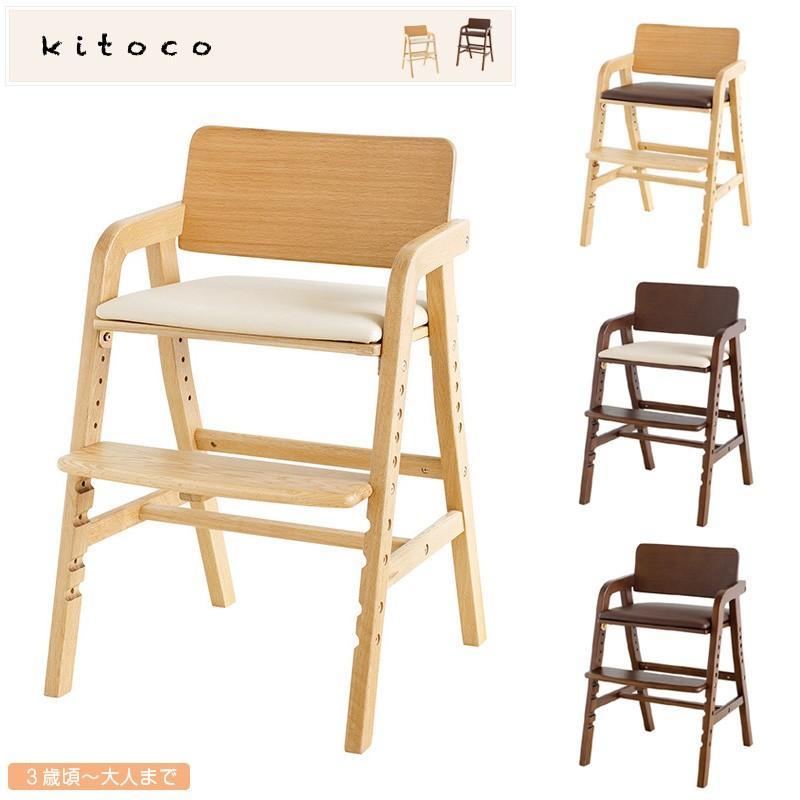 キッズチェア キッズダイニングチェア キッズダイニングチェア ハイチェア 食事椅子 子供椅子 イス いす KITOCO キトコ