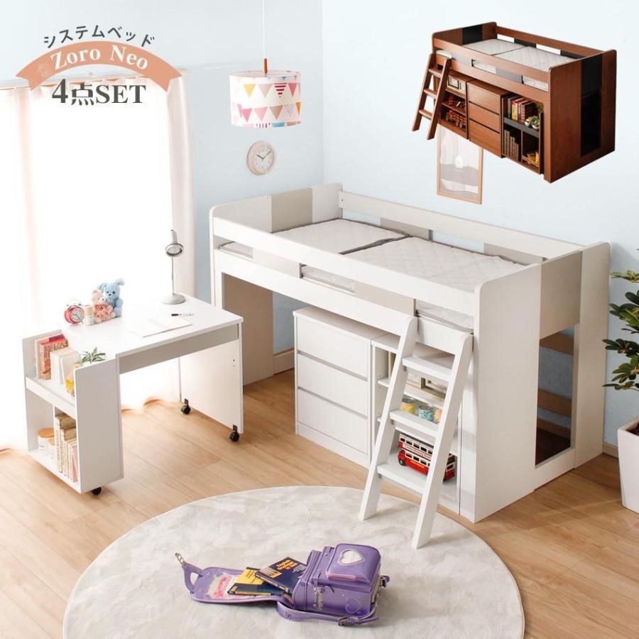 開梱設置無料 システムベッド システムベット ベッド ベット ロフトベッド 学習机 子供