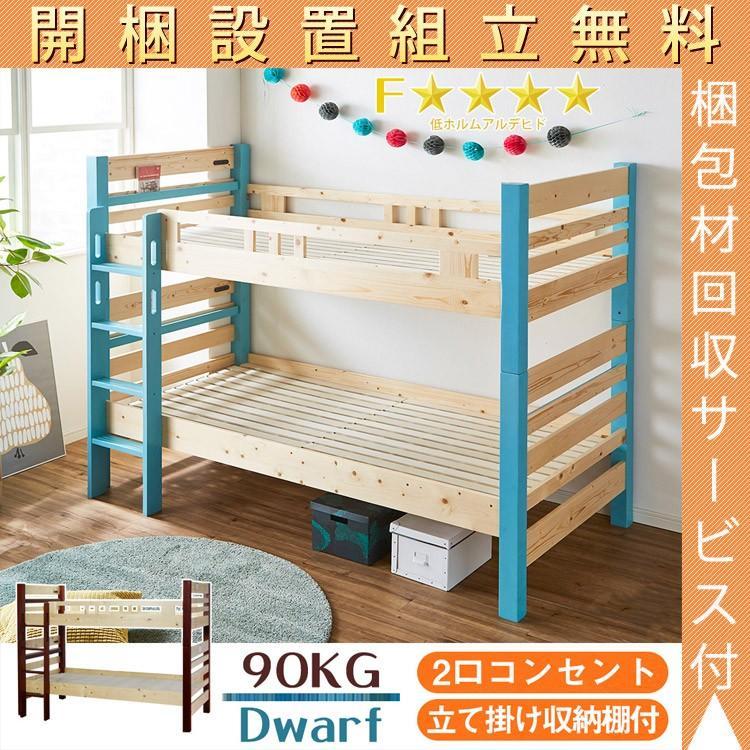 開梱設置無料 二段ベッド 2段ベッド 2段ベッド ベッド ベット シングル おしゃれ 安い アウトレット