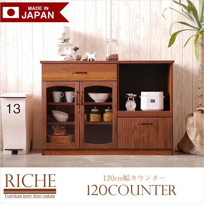 【完成品】 リチェ 120キッチンカウンター 【日本国産】 キッチンボード キッチン収納 食器棚 食器 収納 キッチン カウンター