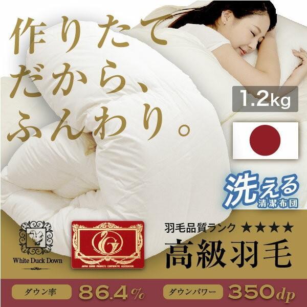 羽毛布団 日本製 シングル ロング 日本製 国産 羽毛布団 シングル 高品質