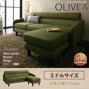 コーナーカウチソファ【OLIVEA】オリヴィア ミドルサイズ コーナーカウチソファ【OLIVEA】オリヴィア ミドルサイズ
