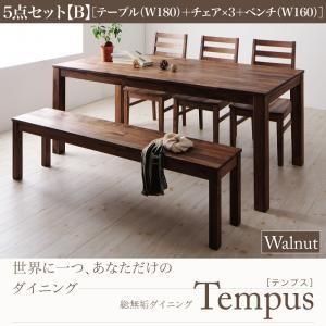総無垢材ダイニング【Tempus】テンプス/5点セットB ウォールナット(テーブルW180+チェア×3+ベンチW160)