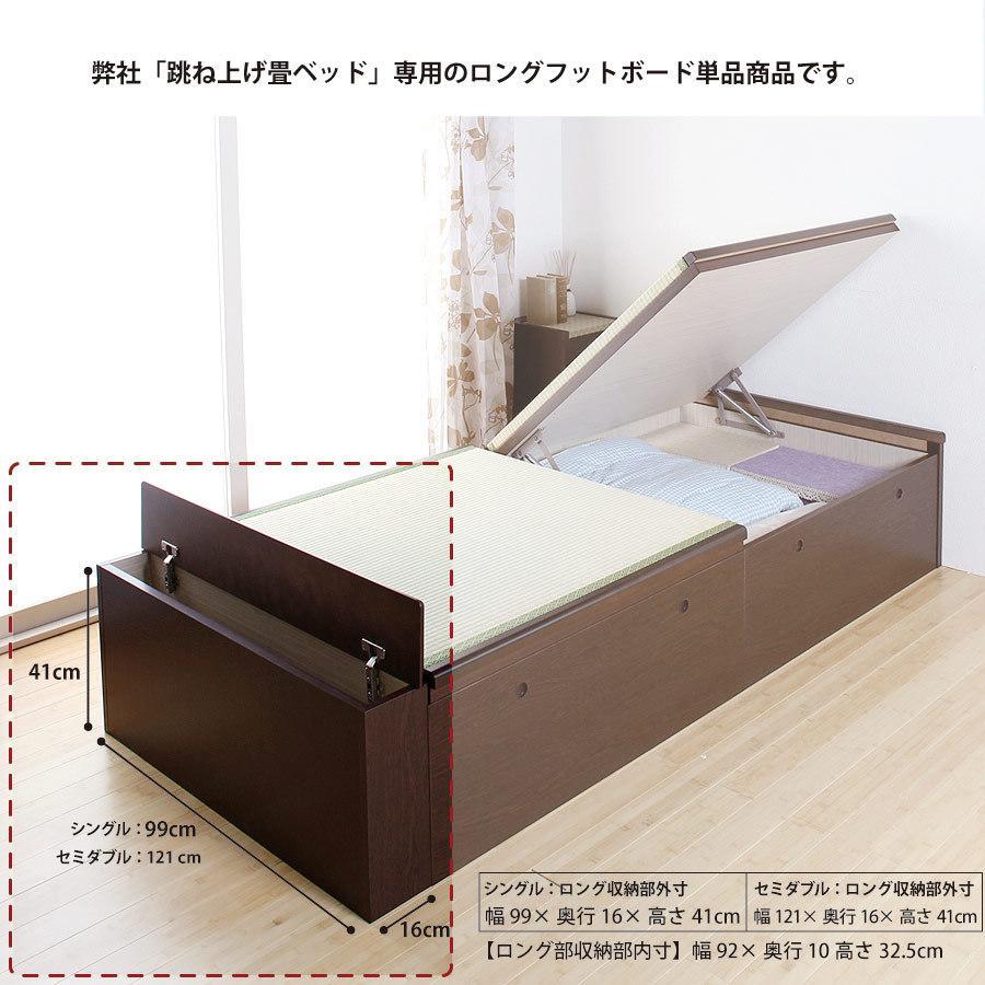 跳ね上げ式 畳ベッド専用 ロングフットボード 単品購入 シングル用 買い足し 収納付き 富士|kaguranger|03