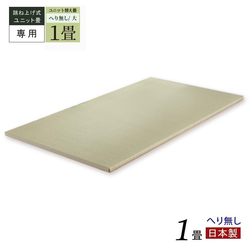跳ね上げ式ユニット畳専用替え畳 ヘリなし 1畳 単品 跳ね上げ式 畳  高床式  日本製 国産 交換用 kaguranger