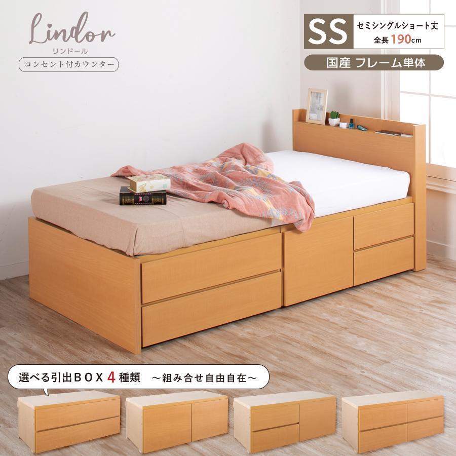 収納ベッド セミシングル ショート 日本製 幅83cm ベッドフレーム リンドール #14 本体フレームのみ|kaguranger