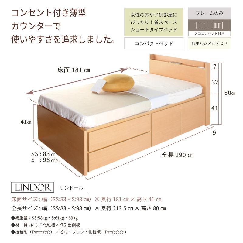 収納ベッド セミシングル ショート 日本製 幅83cm ベッドフレーム リンドール #14 本体フレームのみ|kaguranger|09
