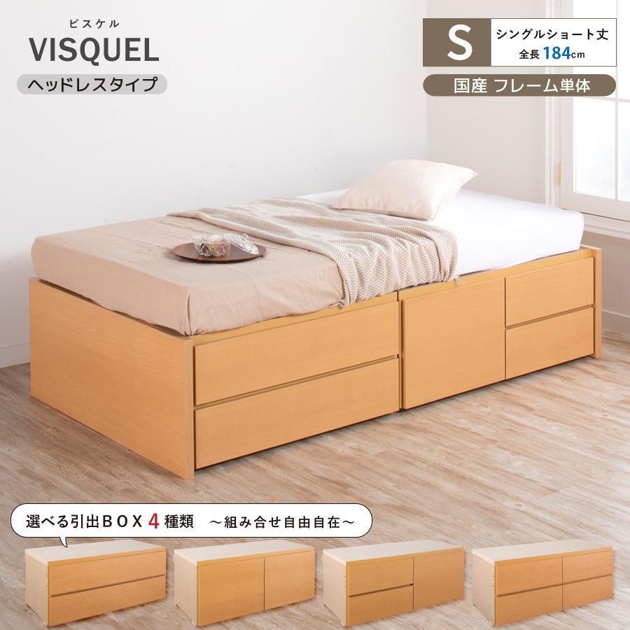 収納ベッド シングル ショート 日本製 幅98cm ベッドフレーム ビスケル  ヘッドレス #14 本体フレームのみ|kaguranger