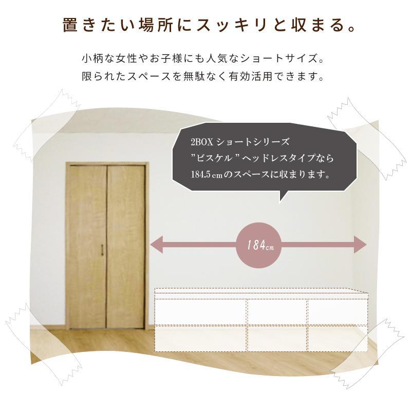 収納ベッド シングル ショート 日本製 幅98cm ベッドフレーム ビスケル  ヘッドレス #14 本体フレームのみ|kaguranger|03