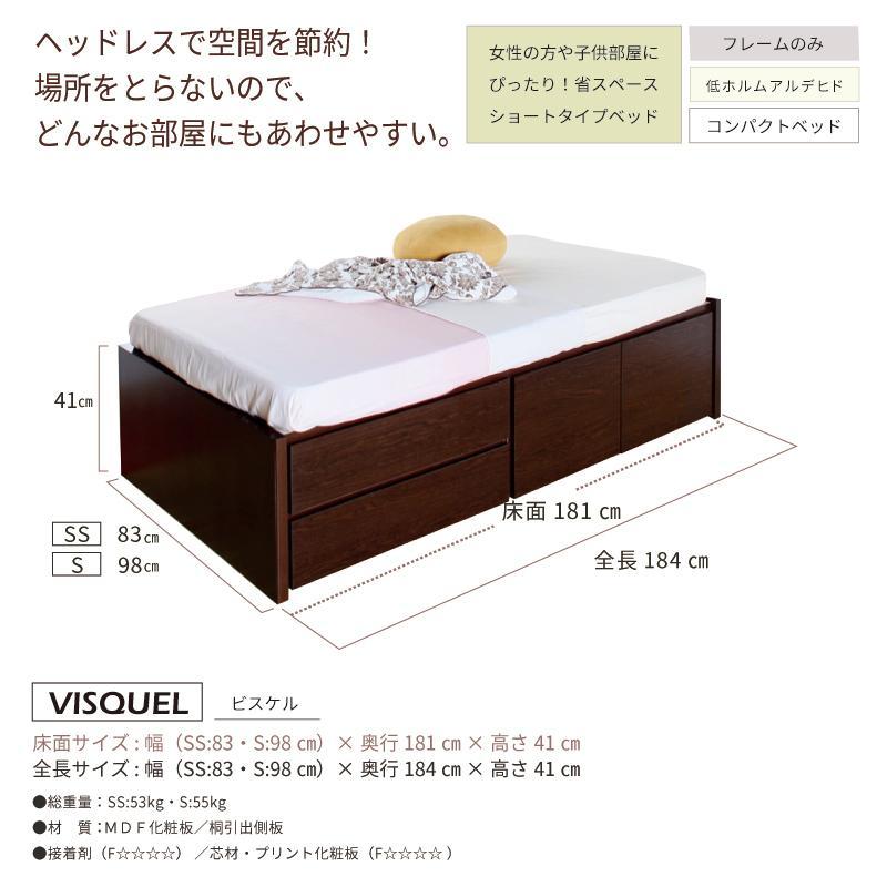 収納ベッド ビスケル セミシングル ショート 日本製 幅83cm ベッドフレーム ヘッドレス #14 本体フレームのみ|kaguranger|08