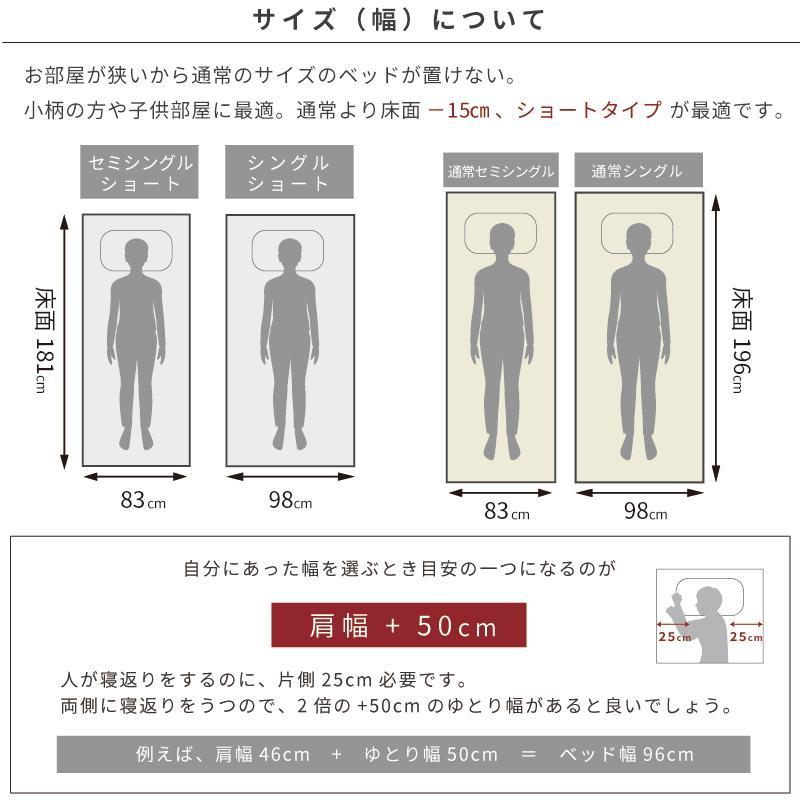 収納ベッド ビスケル セミシングル ショート 日本製 幅83cm ベッドフレーム ヘッドレス #14 本体フレームのみ|kaguranger|09