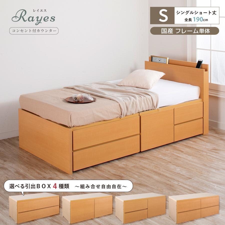 収納ベッド シングル ショート 日本製 幅98cm ベッドフレーム レイエス #14 本体フレームのみ 本体フレームのみ|kaguranger
