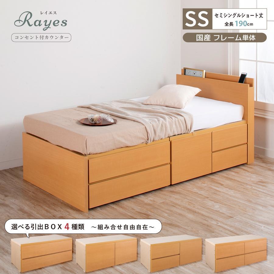 収納ベッド セミシングル ショート 日本製 幅83cm ベッドフレーム レイエス #14 本体フレームのみ kaguranger