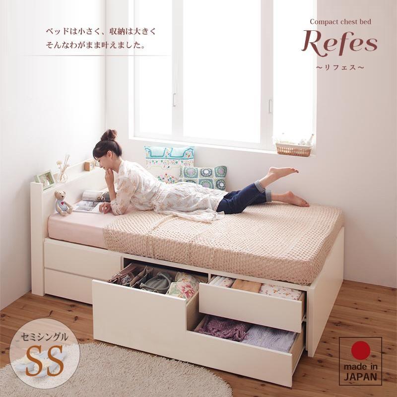 セミシングル 収納ベッド 5杯引出 セミシングルベッド ショートタイプ リフェス 幅83cm ベッドフレームのみ|kaguranger
