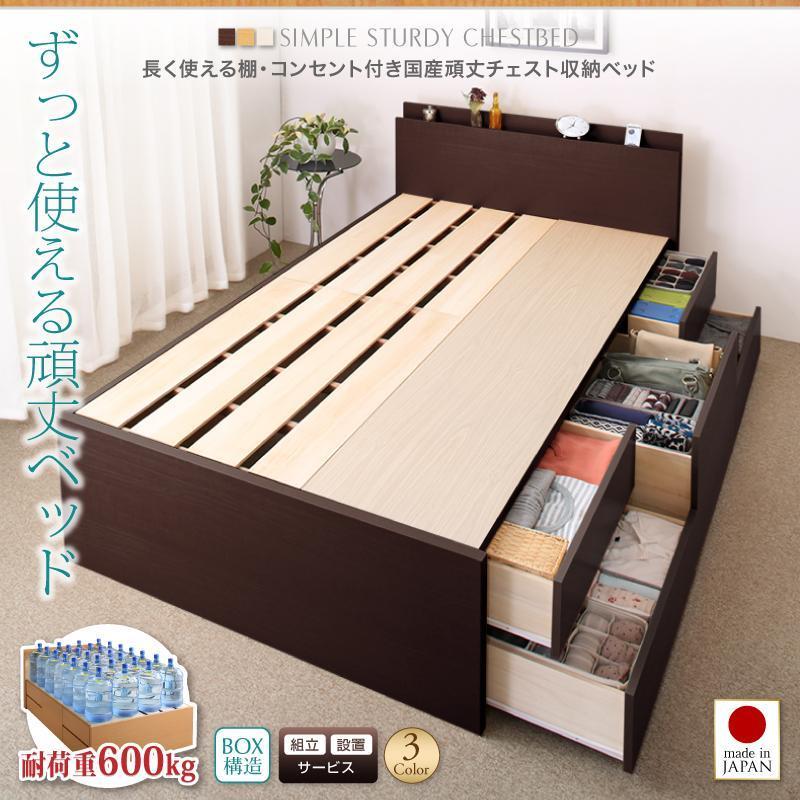 国産ベッド シングル ベッド  5杯引出 BOX型 頑丈すのこ 薄型カウンター フレームのみ コンセント ヘラクレス|kaguranger|02