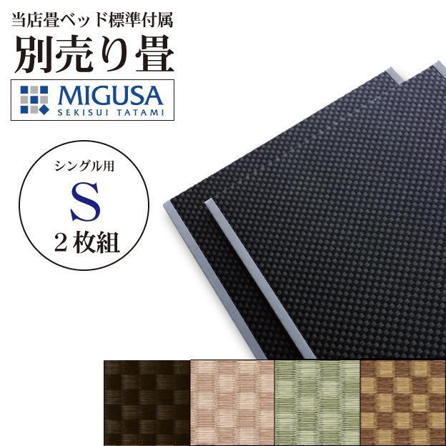 送料無料 別売り畳 シングルサイズ 畳ベッド用 セキスイ美草 市松畳 2枚組 kaguranger