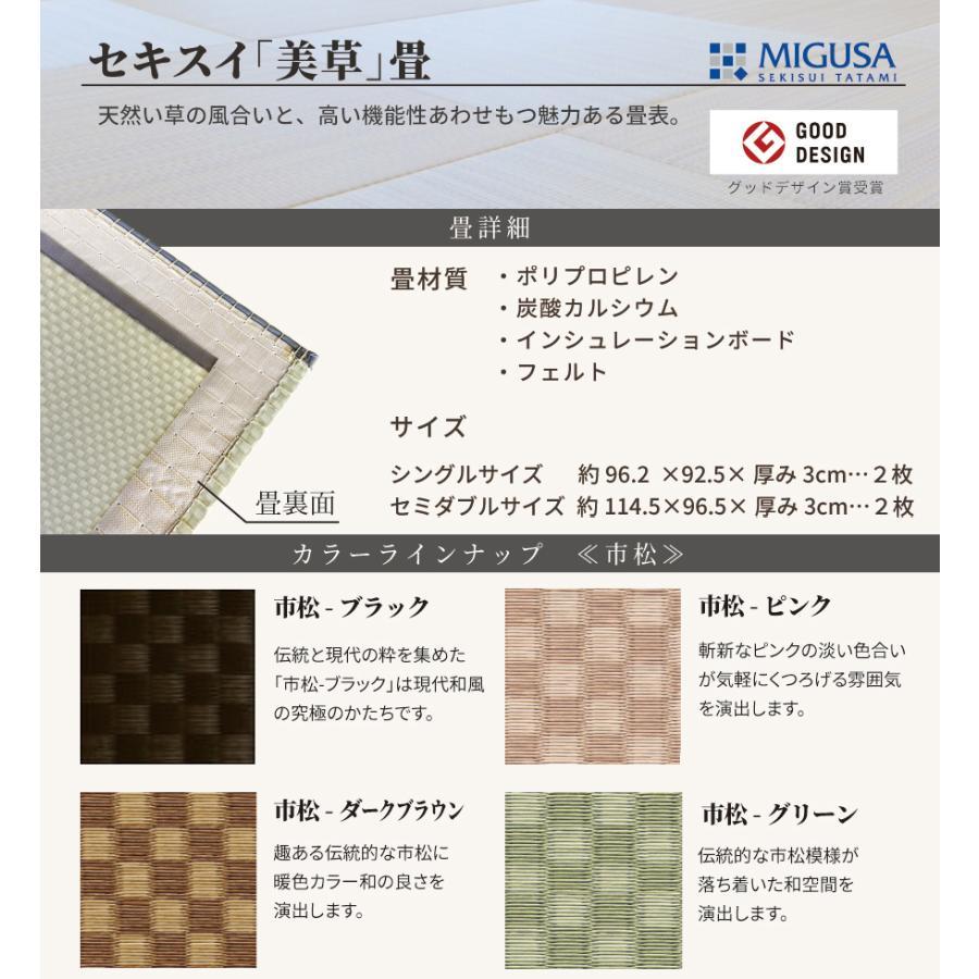 送料無料 別売り畳 シングルサイズ 畳ベッド用 セキスイ美草 市松畳 2枚組 kaguranger 02