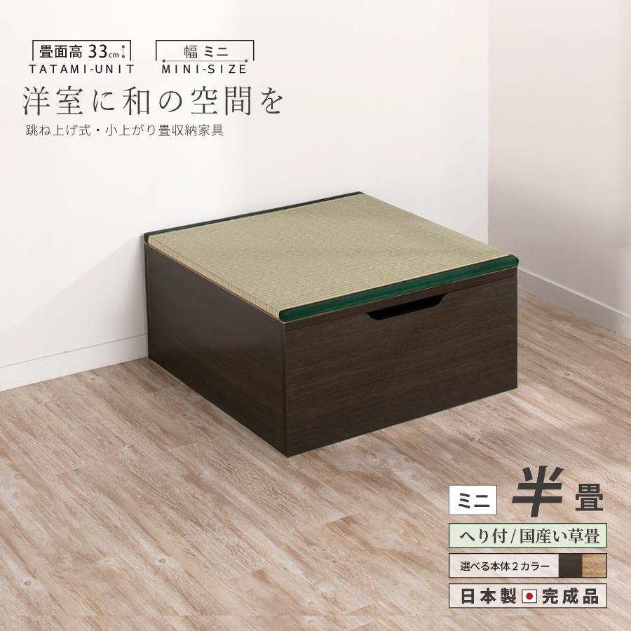 ユニット 畳 高さ33cm ヘリ付き ミニ 半畳 単品 跳ね上げ式 畳  高床式  日本製 組立不要 収納付き ベンチ kaguranger