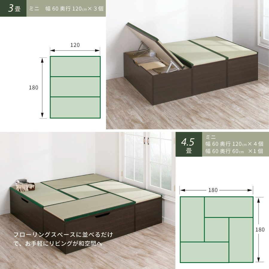 ユニット 畳 高さ33cm ヘリ付き ミニ 半畳 単品 跳ね上げ式 畳  高床式  日本製 組立不要 収納付き ベンチ kaguranger 04