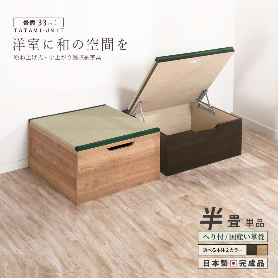 ユニット 畳 高さ33cm ヘリ付き 半畳 単品 跳ね上げ式 畳  高床式  日本製 組立不要 収納 ベンチ たたみ kaguranger
