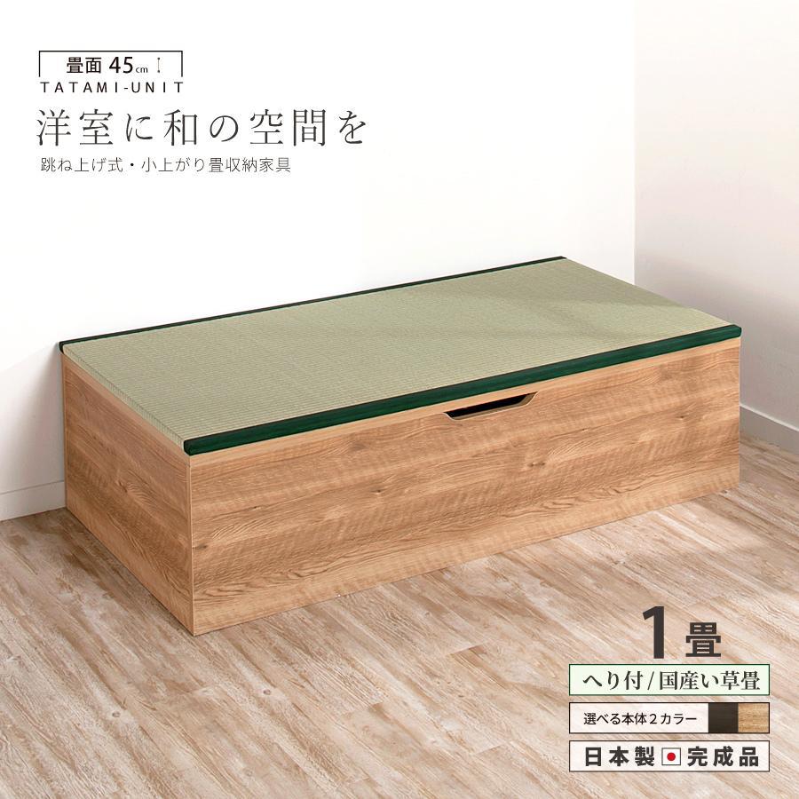 ユニット 畳 高さ45cm ヘリ付き 1畳 単品 跳ね上げ式 畳  高床式  日本製 国産 完成品 収納ケース ベンチ|kaguranger