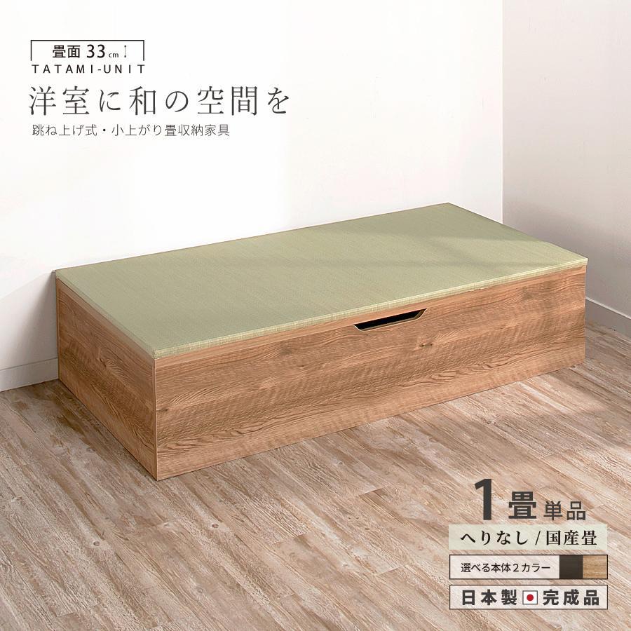 ユニット 畳 高さ33cm ヘリ無し 1畳 単品 跳ね上げ式 畳  高床式  日本製 組立不要 収納付き ベンチ|kaguranger