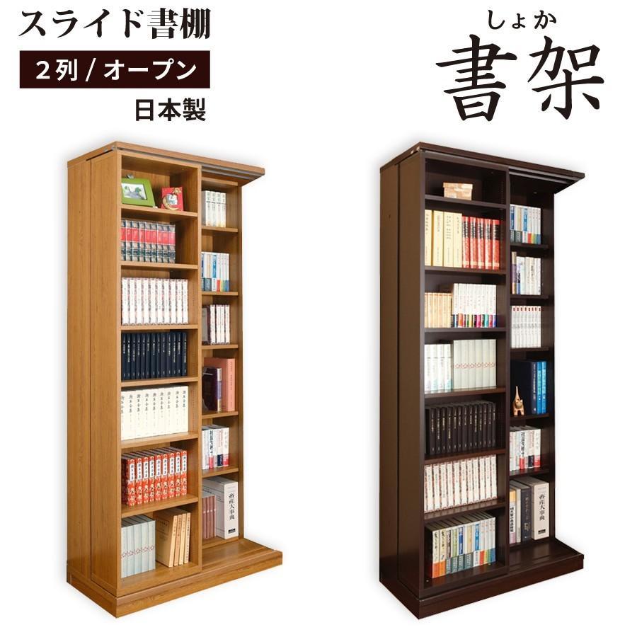 スライド書棚 スライド 本棚 日本製  幅84 高さ192cm オープン2列|kaguranger