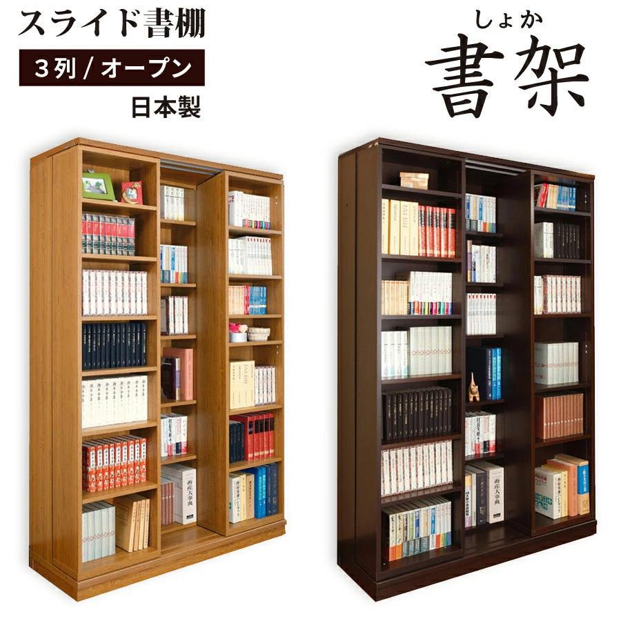 スライド書棚 スライド 本棚 日本製  幅127 高さ192cm オープン3列 kaguranger