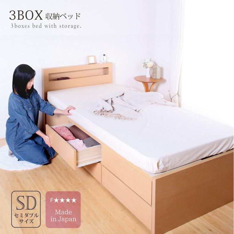 収納ベッド セミダブル ヘッドボード 3タイプ 新型 3BOX チェストベッド フレームのみ コンセント #16|kaguranger