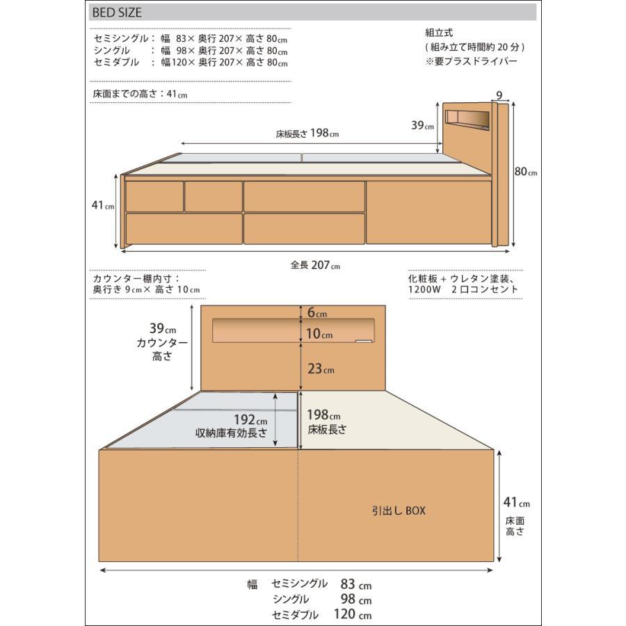 収納ベッド セミダブル ヘッドボード 3タイプ 新型 3BOX チェストベッド フレームのみ コンセント #16|kaguranger|10