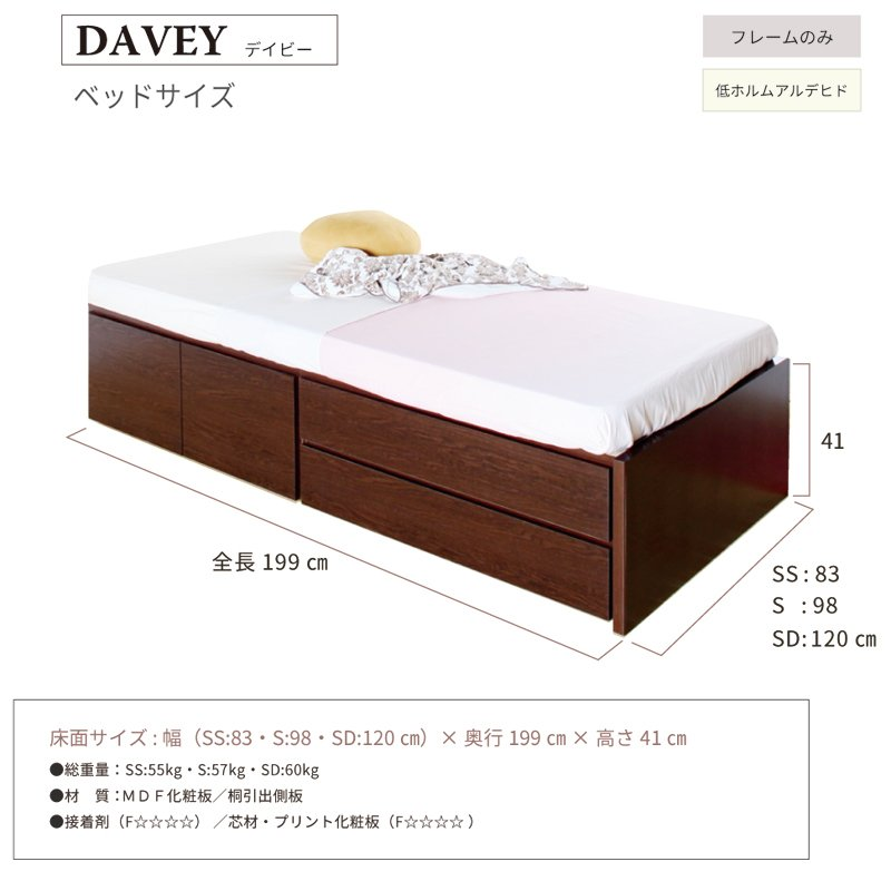 シングル 収納ベッド 日本製 選べる引出 収納付き 2BOX ヘッドレス デイビー  幅98cm #14 本体フレームのみ kaguranger 10