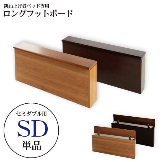 跳ね上げ式 畳ベッド専用 ロングフットボード 単品購入 セミダブル用 買い足し 収納付き 富士|kaguranger