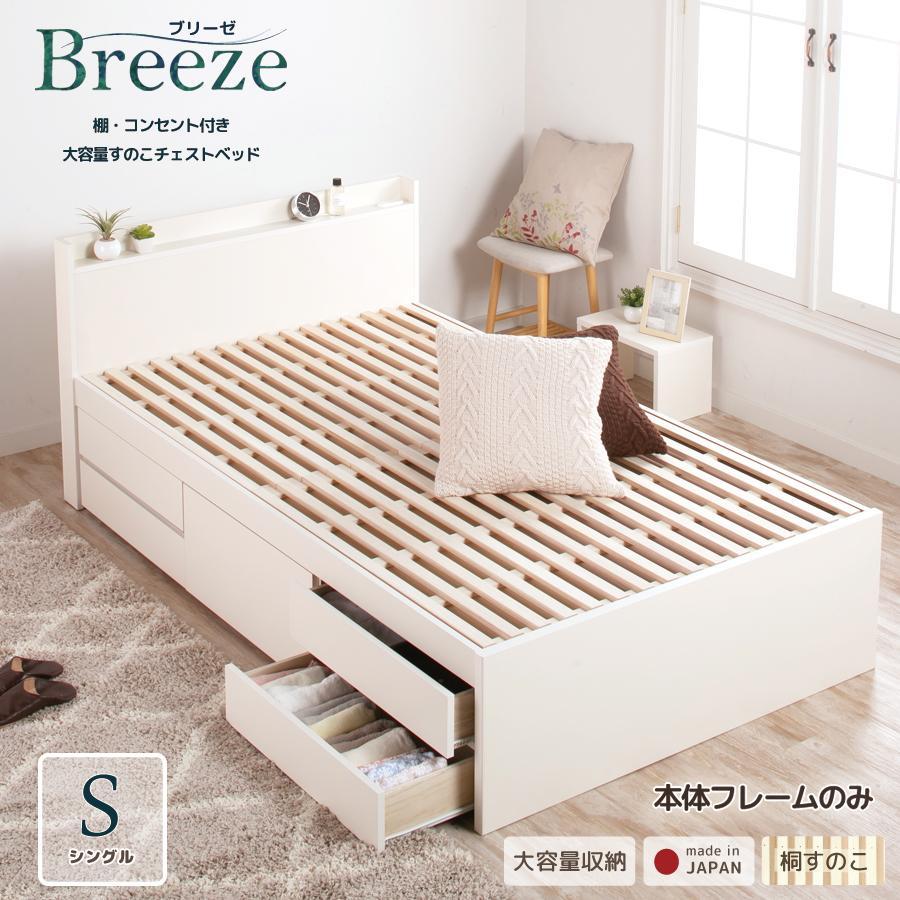 シングル すのこ ベッド 収納ベッド 5杯引出 シングルベッド サルバト 幅98cm ベッドフレームのみ|kaguranger