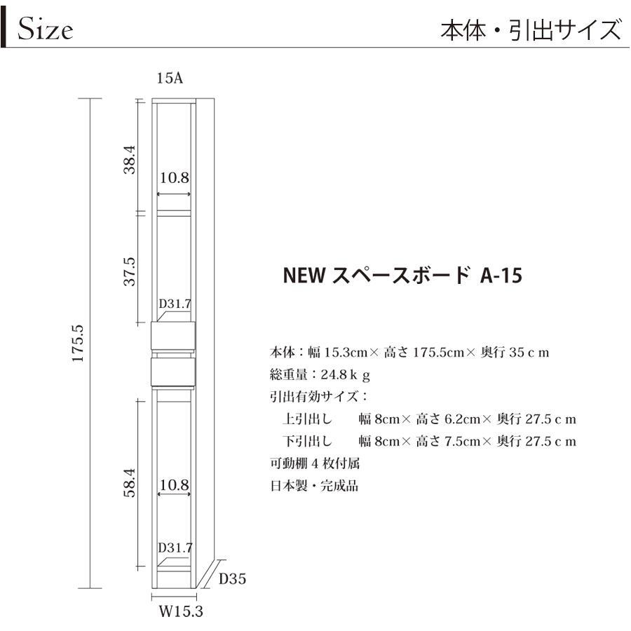 隙間収納 洗面所 キッチン すき間収納 スペースボード  扉タイプ 15A 幅15cm 3色対応|kaguranger|05