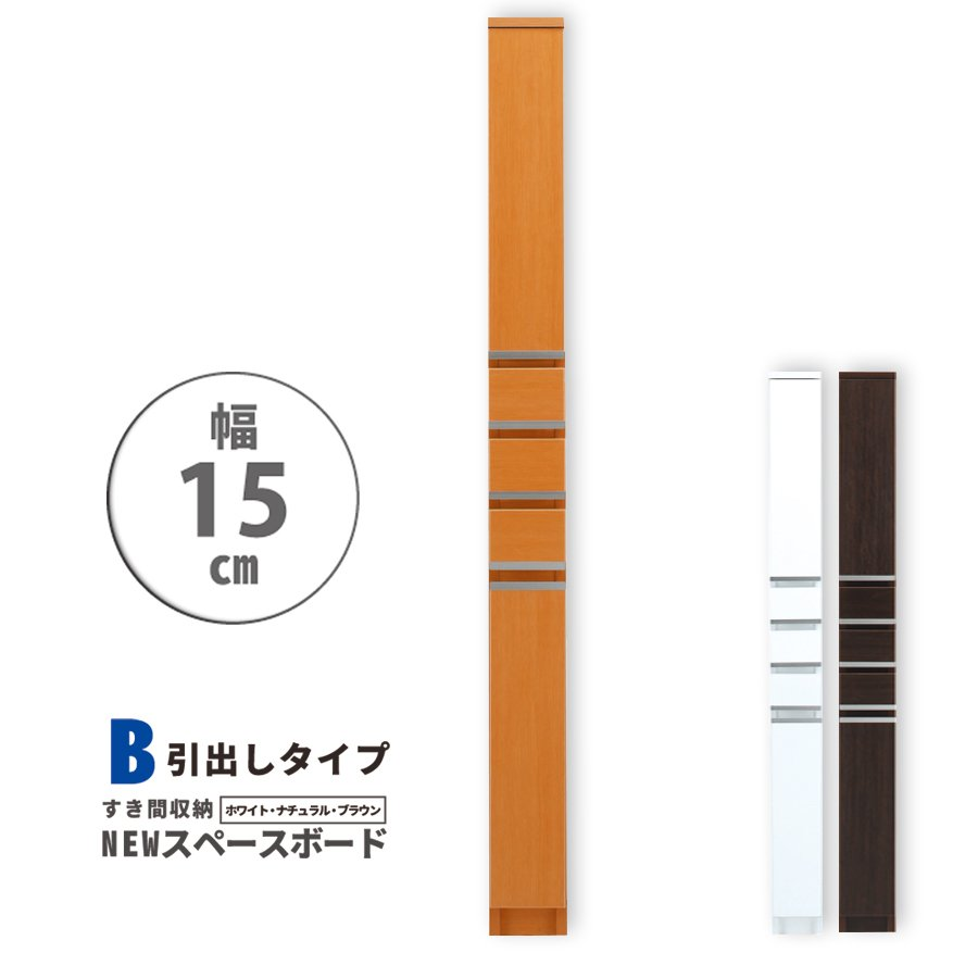 隙間収納 洗面所 キッチン すき間収納 スペースボード  引出タイプ 15B 幅15cm 3色対応 kaguranger