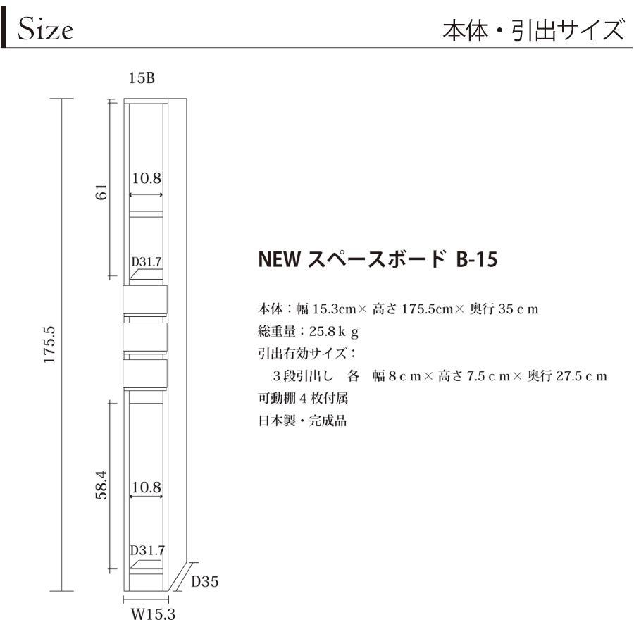隙間収納 洗面所 キッチン すき間収納 スペースボード  引出タイプ 15B 幅15cm 3色対応 kaguranger 04