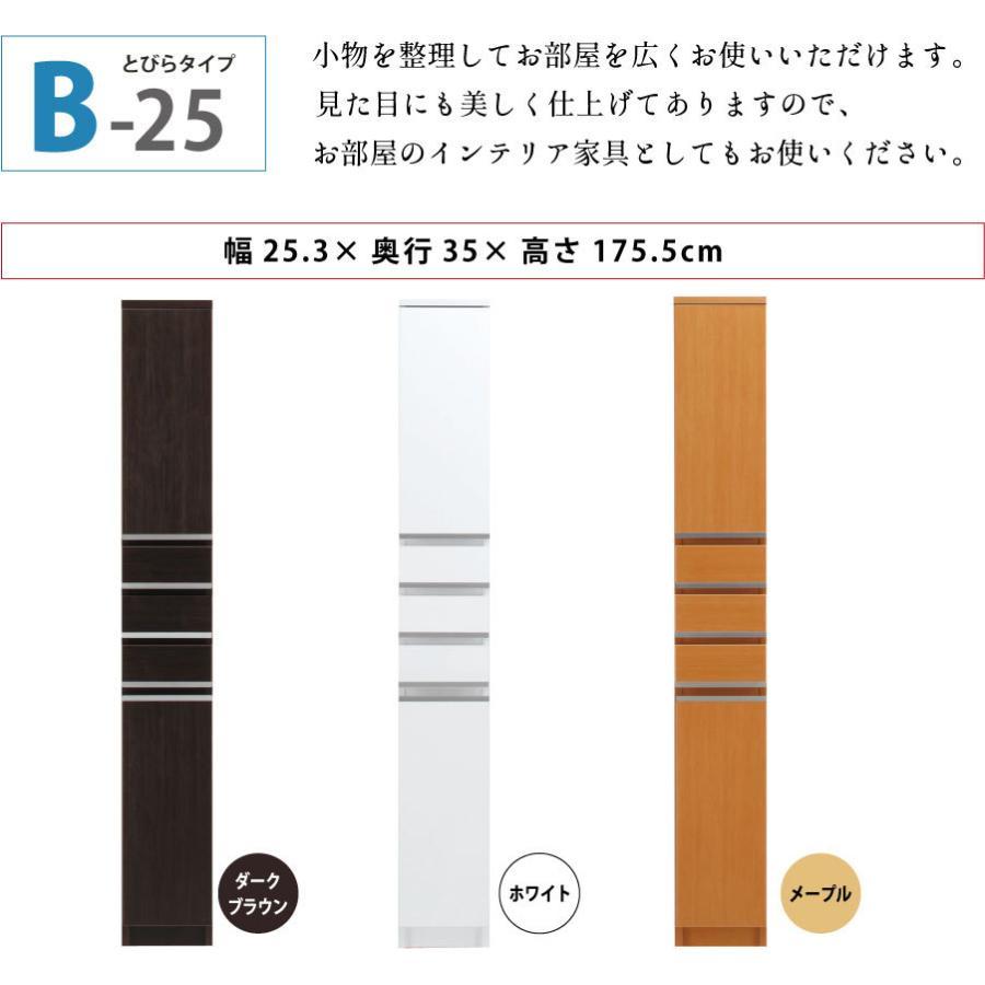 隙間収納 洗面所 キッチン すき間収納 スペースボード  引出タイプ 25B 幅25cm 3色対応|kaguranger|03