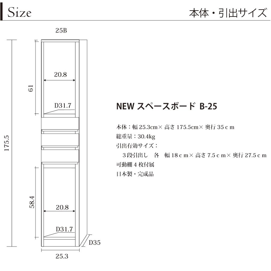 隙間収納 洗面所 キッチン すき間収納 スペースボード  引出タイプ 25B 幅25cm 3色対応|kaguranger|04