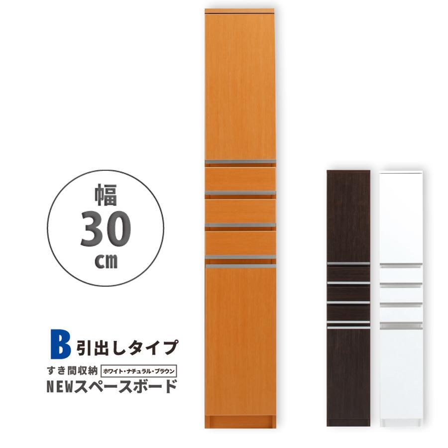 隙間収納 洗面所 キッチン すき間収納 スペースボード  引出タイプ 30B 幅30cm 3色対応|kaguranger