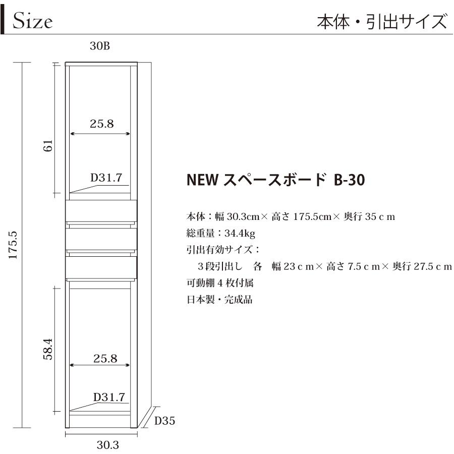 隙間収納 洗面所 キッチン すき間収納 スペースボード  引出タイプ 30B 幅30cm 3色対応|kaguranger|04