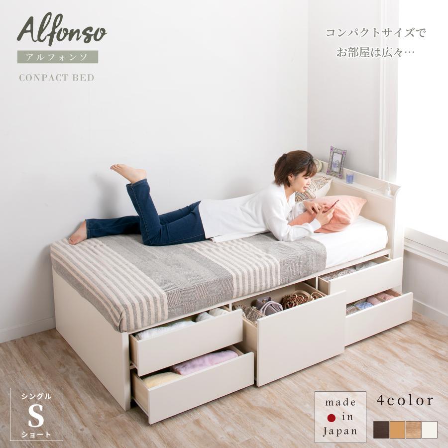 収納ベッド シングル ショート 日本製 幅98cm 全長190cm ベッドフレーム アルフォンソ 本体フレームのみ kaguranger
