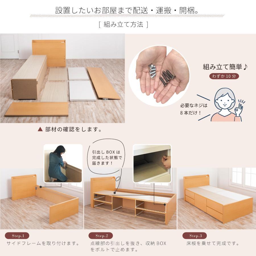 収納ベッド シングル ショート 日本製 幅98cm 全長190cm ベッドフレーム アルフォンソ 本体フレームのみ kaguranger 13