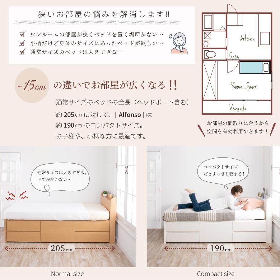 収納ベッド シングル ショート 日本製 幅98cm 全長190cm ベッドフレーム アルフォンソ 本体フレームのみ kaguranger 03
