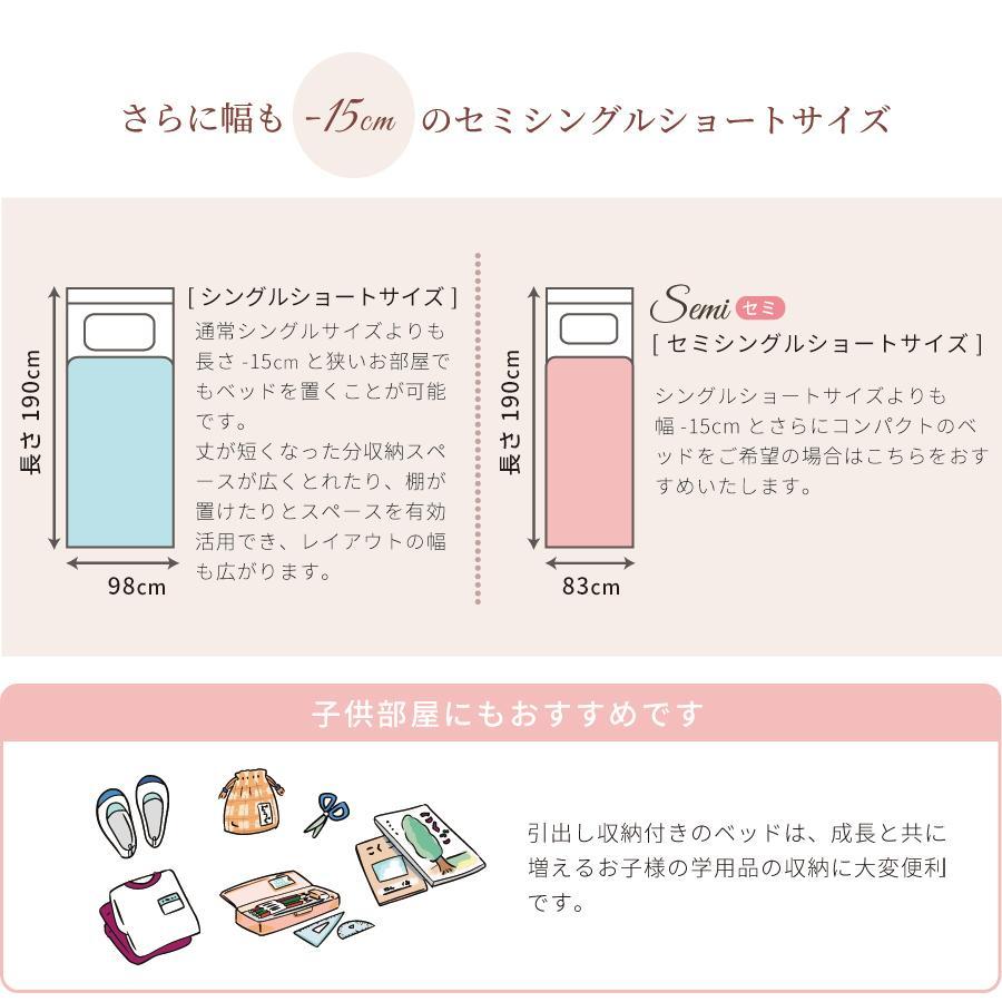 収納ベッド セミシングル ショート 日本製 幅83cm ベッドフレーム アルフォンソ 本体フレームのみ|kaguranger|04