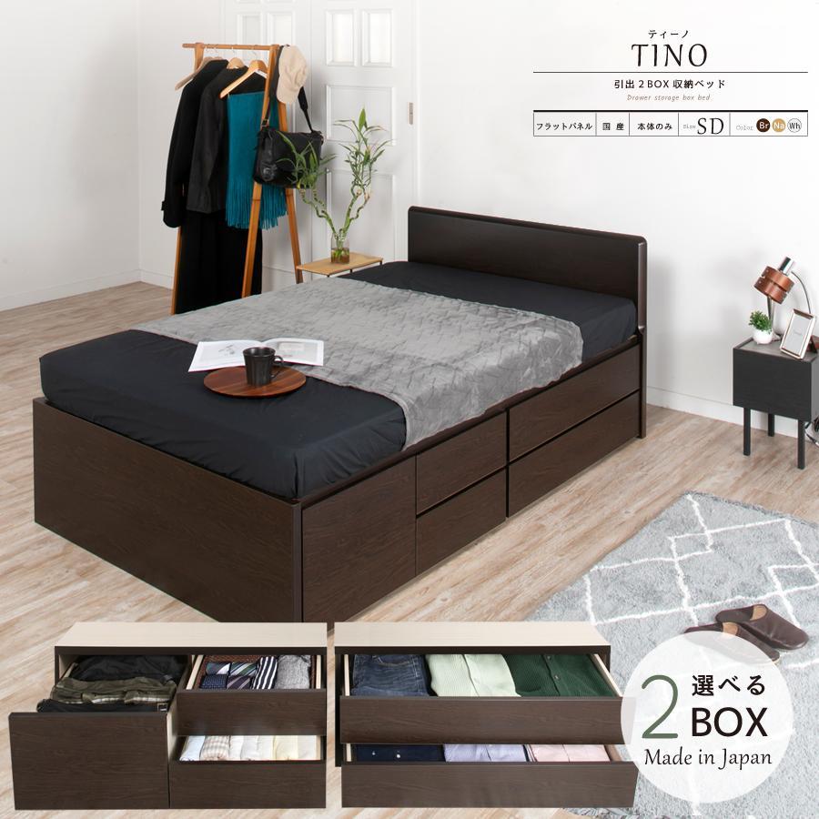 セミダブル  ティーノ 収納ベッド 日本製 選べる引出 収納付き 2BOX フラット パネル 幅120cm #14 本体フレームのみ|kaguranger