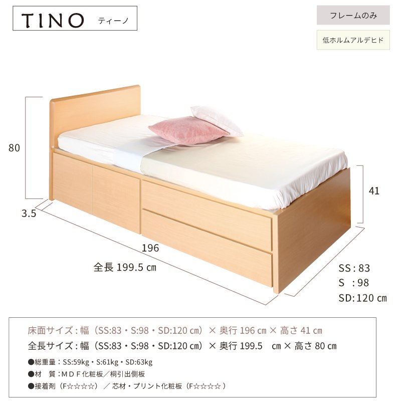 セミダブル  ティーノ 収納ベッド 日本製 選べる引出 収納付き 2BOX フラット パネル 幅120cm #14 本体フレームのみ|kaguranger|10