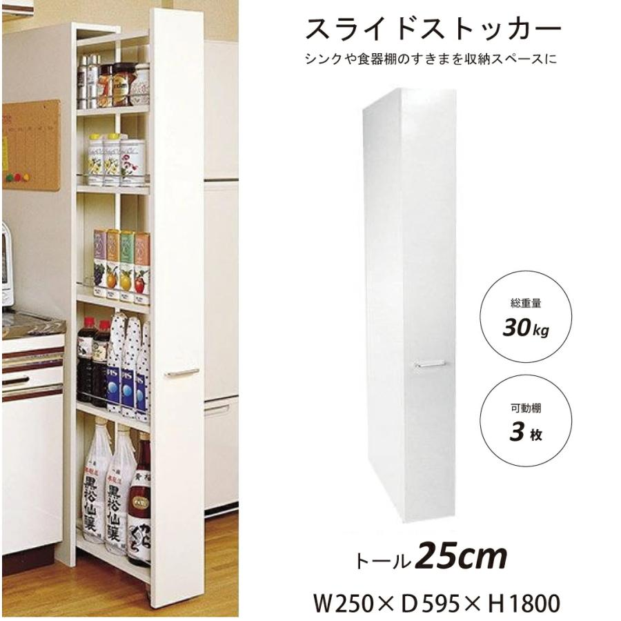 スライドストッカー キッチン収納 幅25cm トールタイプ  すきま 収納 すきま家具 日本製 国産 完成品 収納家具 RCPトール25 kaguranger