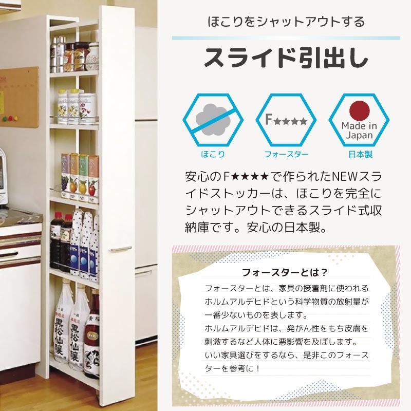 スライドストッカー キッチン収納 幅25cm トールタイプ  すきま 収納 すきま家具 日本製 国産 完成品 収納家具 RCPトール25 kaguranger 02