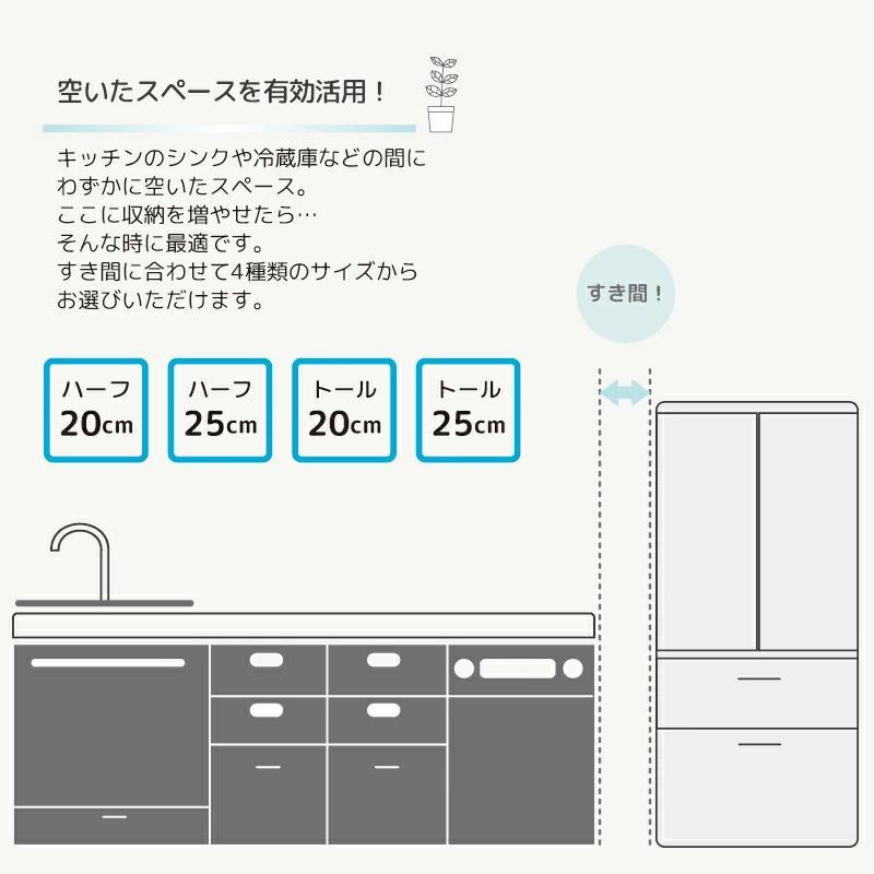 スライドストッカー キッチン収納 幅25cm トールタイプ  すきま 収納 すきま家具 日本製 国産 完成品 収納家具 RCPトール25 kaguranger 03